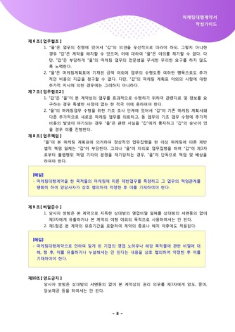 마케팅대행계약서 작성가이드 - 섬네일 9page