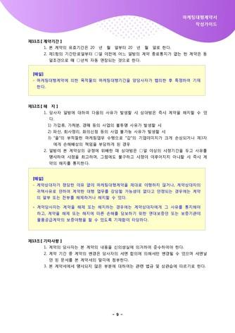 마케팅대행계약서 작성가이드 - 섬네일 10page
