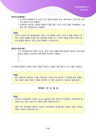 마케팅대행계약서 작성가이드 - 섬네일 11page