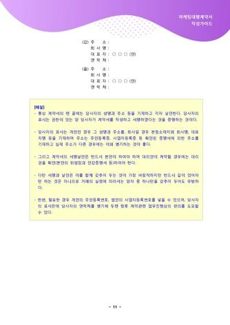 마케팅대행계약서 작성가이드 - 섬네일 12page