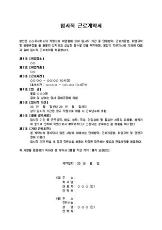 임시직 근로계약서(정규직 전환시 근속연수 포함) - 섬네일 1page