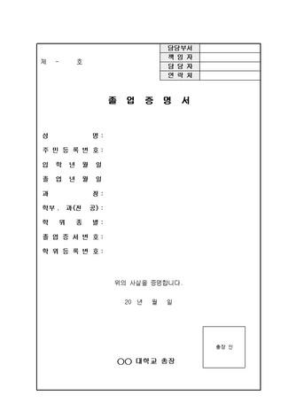 졸업증명서(대학원) - 섬네일 1page
