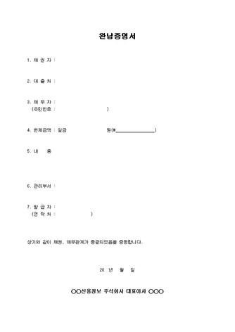 완납증명서 - 섬네일 1page