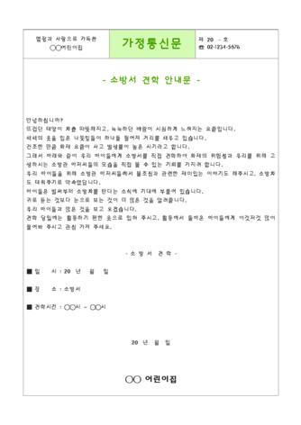 소방서 견학안내문(어린이집) - 섬네일 1page