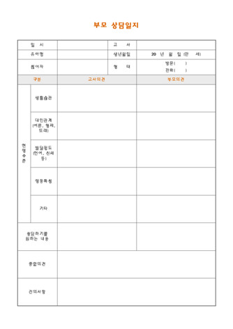 학부모 상담일지(유치원, 어린이집) - 섬네일 1page