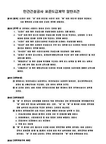 민간건설공사 표준도급 계약서(5) - 섬네일 2page