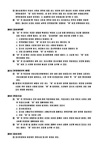 민간건설공사 표준도급 계약서(5) - 섬네일 3page