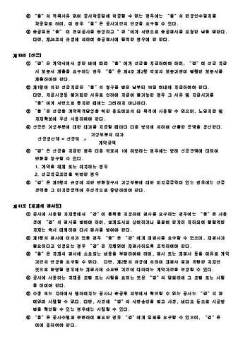 민간건설공사 표준도급 계약서(5) - 섬네일 4page