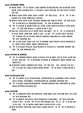 민간건설공사 표준도급 계약서(5) - 섬네일 5page