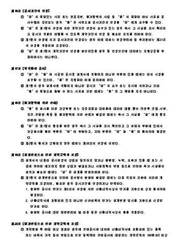 민간건설공사 표준도급 계약서(5) - 섬네일 6page