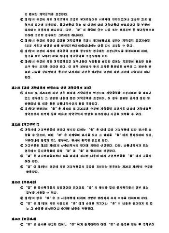 민간건설공사 표준도급 계약서(5) - 섬네일 7page