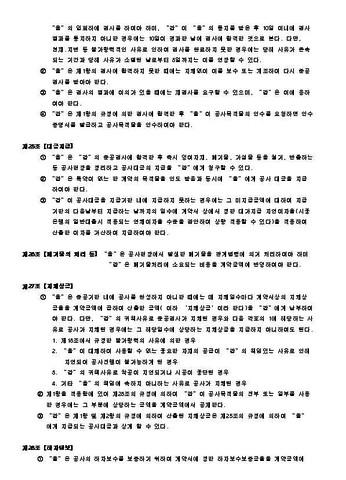 민간건설공사 표준도급 계약서(5) - 섬네일 8page