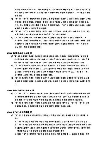 민간건설공사 표준도급 계약서(5) - 섬네일 9page