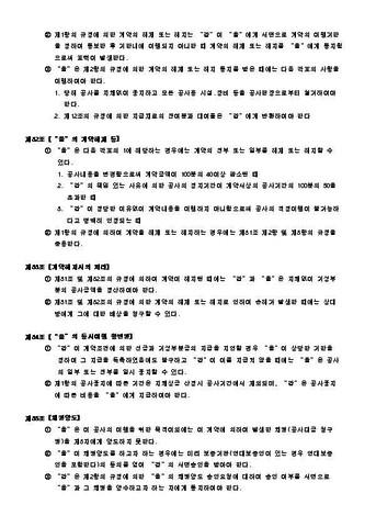 민간건설공사 표준도급 계약서(5) - 섬네일 10page