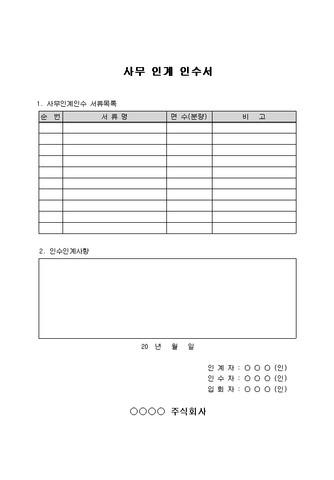 사무 인수 인계서(공통양식) - 섬네일 1page