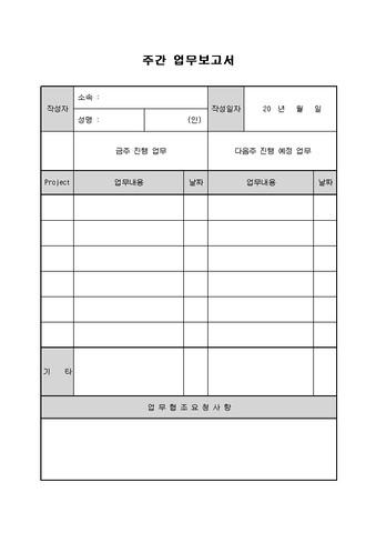 주간업무 보고서(7) - 섬네일 1page