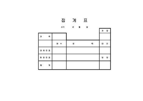 집계표(공통서식) - 섬네일 1page