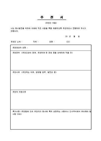 (추천서) 특별채용(1) - 섬네일 1page