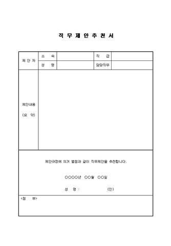 직무제안 추천서(2) - 섬네일 1page
