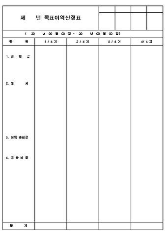 목표이익 산정표(1) - 섬네일 1page