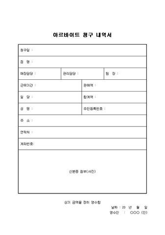 아르바이트 청구 내역서(1) - 섬네일 1page