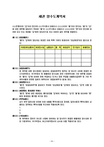 채권 양수도 계약서 - 섬네일 1page
