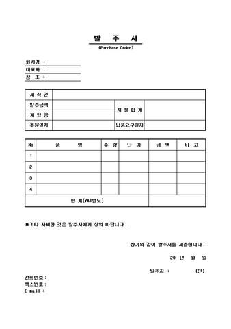 발주서(26) - 섬네일 1page