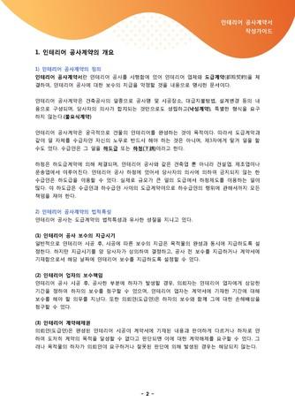 [2021년] 인테리어 공사계약서 작성가이드 - 섬네일 3page