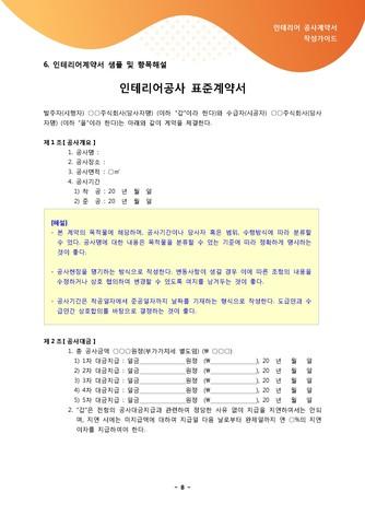 [2021년] 인테리어 공사계약서 작성가이드 - 섬네일 8page