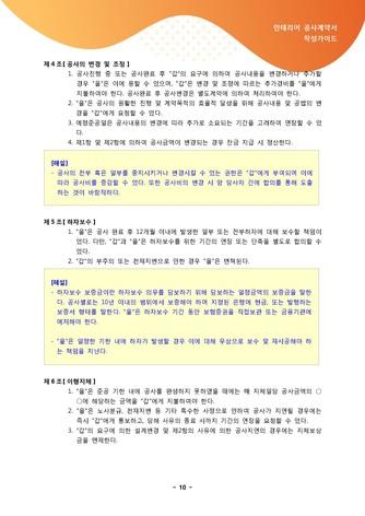 [2021년] 인테리어 공사계약서 작성가이드 - 섬네일 10page
