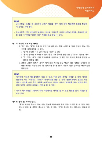 [2021년] 인테리어 공사계약서 작성가이드 - 섬네일 11page