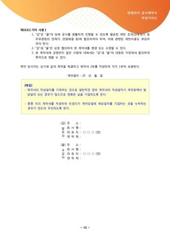 [2021년] 인테리어 공사계약서 작성가이드 - 섬네일 13page