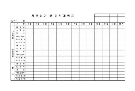 제조원가 및 이익계획표(1) - 섬네일 1page