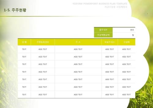 제조업 표준 사업계획서(자금조달용) - 섬네일 9page