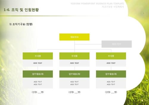 제조업 표준 사업계획서(자금조달용) - 섬네일 10page