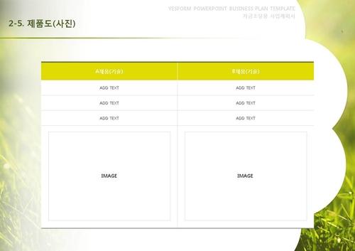 제조업 표준 사업계획서(자금조달용) - 섬네일 18page