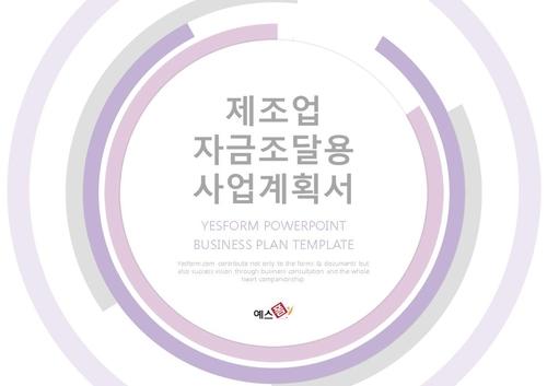 제조업 표준 사업계획서(자금조달용)(2) - 섬네일 1page