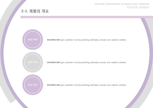 제조업 표준 사업계획서(자금조달용)(2) - 섬네일 13page