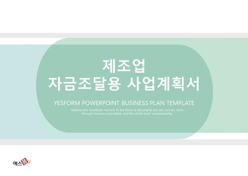 제조업 표준 사업계획서(자금조달용)(3) - 섬네일 1page
