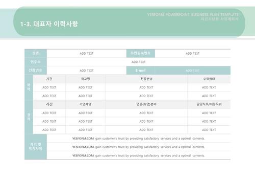 제조업 표준 사업계획서(자금조달용)(3) - 섬네일 7page