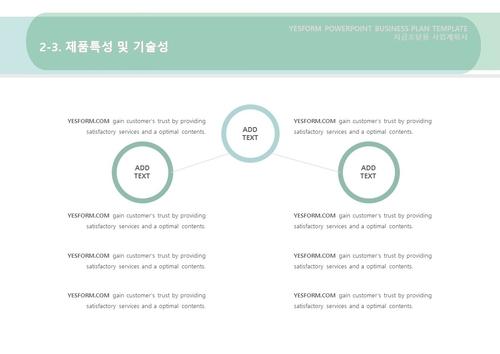 제조업 표준 사업계획서(자금조달용)(3) - 섬네일 13page