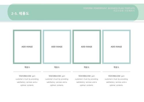 제조업 표준 사업계획서(자금조달용)(3) - 섬네일 15page