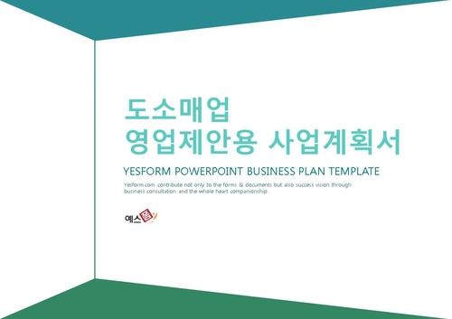 도소매업 표준 사업계획서(영업제안용)(5) - 섬네일 1page