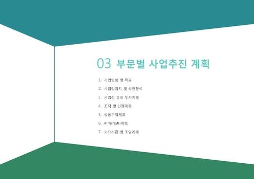 도소매업 표준 사업계획서(영업제안용)(5) - 섬네일 18page
