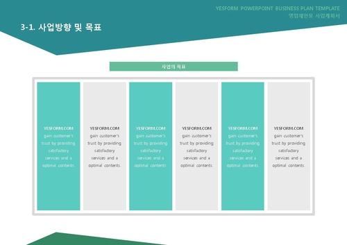 도소매업 표준 사업계획서(영업제안용)(5) - 섬네일 19page