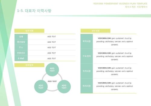 도소매업 표준 사업계획서(회사소개용)(5) - 섬네일 9page