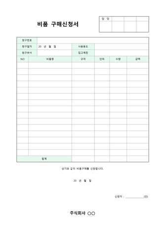 비품 구매신청서 - 섬네일 1page