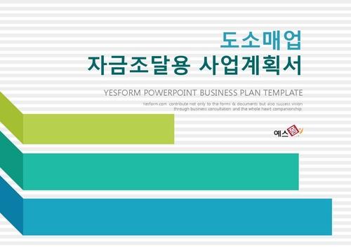도소매업 표준 사업계획서(자금조달용) - 섬네일 1page