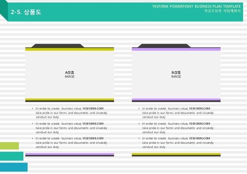 도소매업 표준 사업계획서(자금조달용) - 섬네일 18page