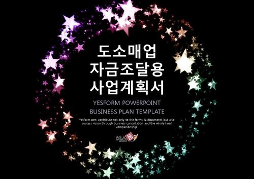 도소매업 표준 사업계획서(자금조달용)(1) - 섬네일 1page